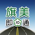 高雄旗美智慧運輸走廊手機版 icon