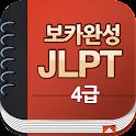 보카완성! JLPT 4급 icon
