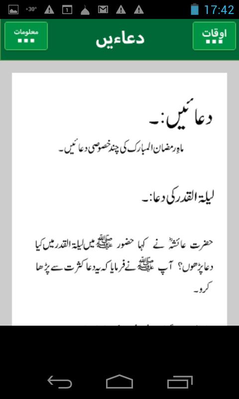 Ramzan Mubarak - رمضان مبارک - screenshot