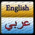 تطبيق مجانى للاندرويد عبارة عن قاموس عربى انجليزى والعكس لا يحتاج اتصال بالانترنت Offline Dict En Ar.apk
