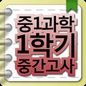 손안에중1과학 1학기중간고사 icon