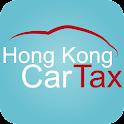 香港汽车首次登记税 icon