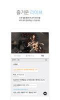 Screenshot of 다음 tv팟 - Daum tvPot