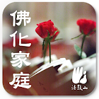 佛化家庭-简 icon