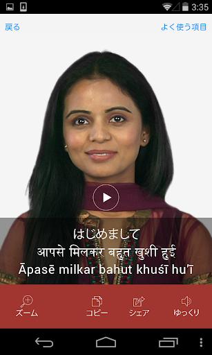 ヒンズー語ビデオ辞書 - 翻訳機能・学習機能・音声機能