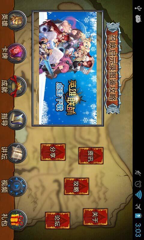 召唤启示录图鉴攻略 - screenshot