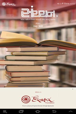 Ekatra Books
