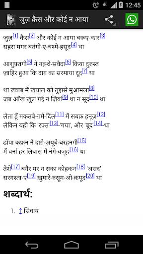 Diwan e Ghalib Hindi Ghazals