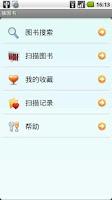 Screenshot of 搜图书