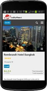โรงแรม - screenshot thumbnail