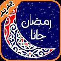 اجمل اغاني رمضان icon