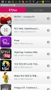 Fashion magazines & Ranking - screenshot thumbnail