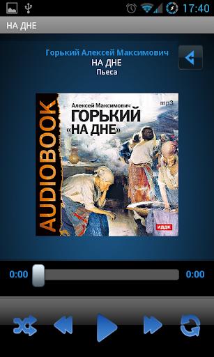 Аудиокнига На дне