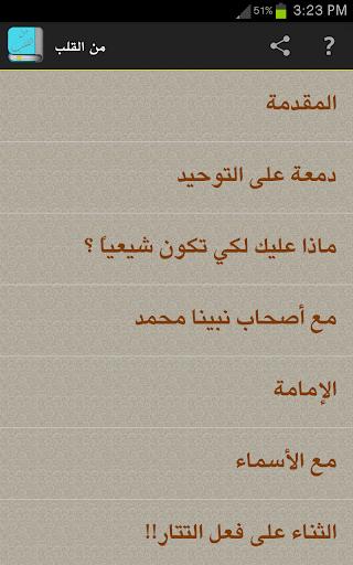 من القلب -عثمان الخميس