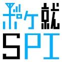 ポケット就活講座SPI〜ポケ就〜 logo