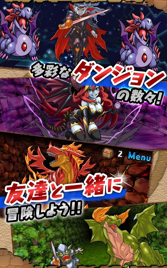 パズル&ドラゴンズ(Puzzle & Dragons) - screenshot