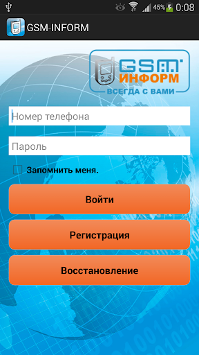 GSM-Информ