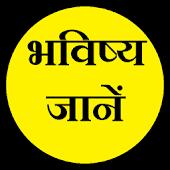 Bhavishya Jane