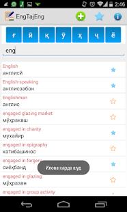 Free Download Англо - таджикский словарь APK for Android
