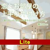 恋とお部屋の上手な片付け方【Lite】