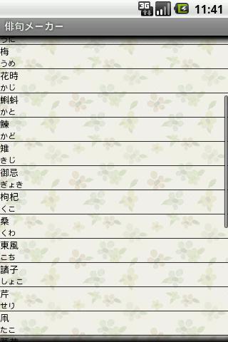 俳句メーカー- screenshot