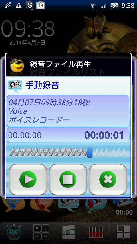 TelRecPro- screenshot