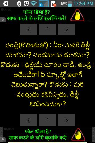 Telugujokes1