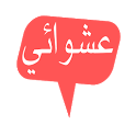 عشوائي - شات عربي icon