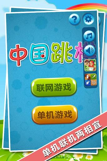 中国跳棋 - 在线游戏大厅