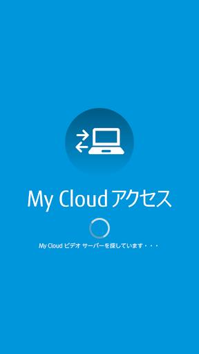 My Cloud アクセス
