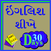 Learn English From Gujarati