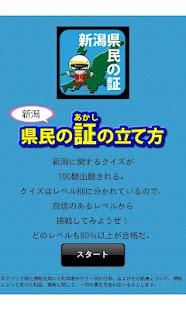 新潟県民の証- screenshot thumbnail