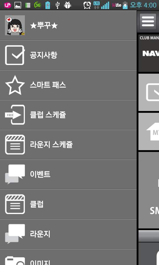 Club N 클럽매니아 공식 앱 - 클럽정보 클럽게스트 - screenshot