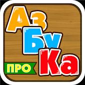 Azbuka PRO HD