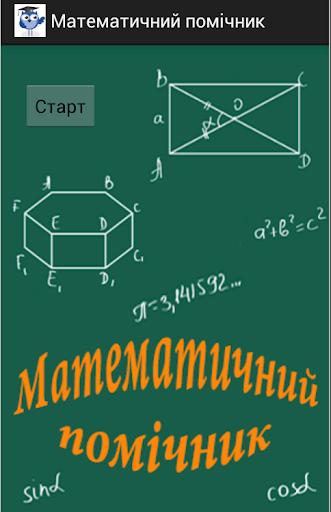 Математичний помічник
