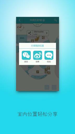 玩購物App|点道室内地图 - 解救路痴的神器免費|APP試玩