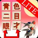 Three kanji idioms puzzle LITE logo