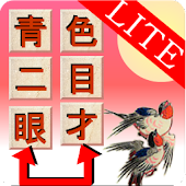 Three kanji idioms puzzle LITE