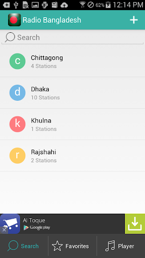 Bangla Radio : বাংলা রেডিও