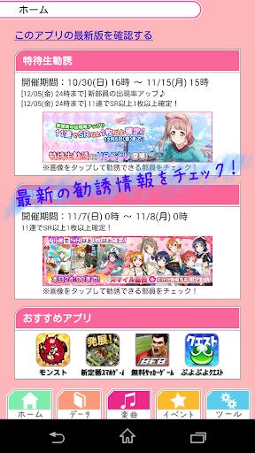 スクフェス情報ガイド〜ラブライブ!スクフェスサポートツール〜