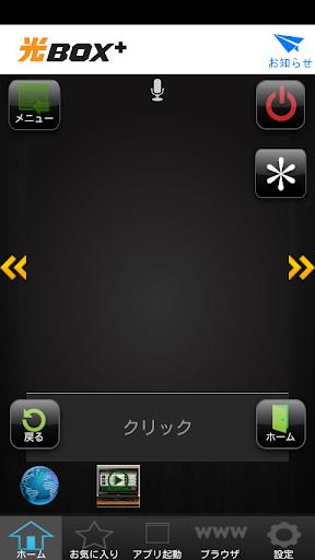 光BOX+ リモコン