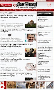 Dinamalar for Tablets - screenshot thumbnail
