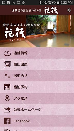 京都 嵐山温泉彩四季の宿-花筏-