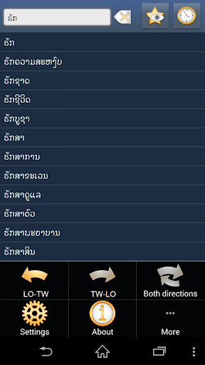 Lao Chinese Traditional dict