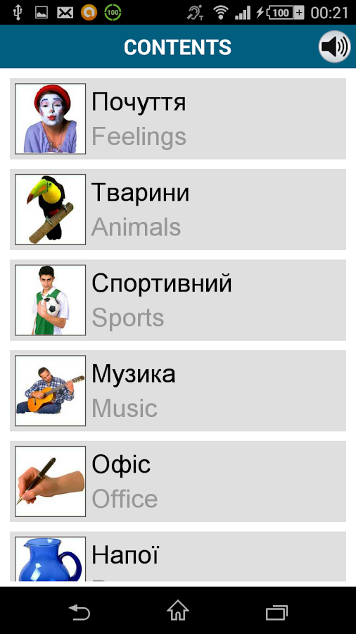 Learn Ukrainian - 50 languages - screenshot