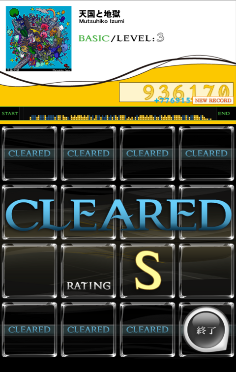 jubeat plus- screenshot