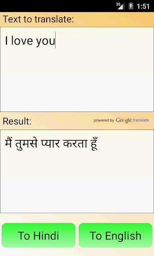 印地語英語翻譯