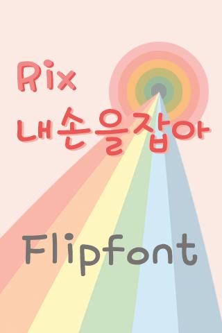 RixTakeMyHand Korean Flipfont