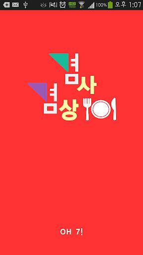 겸사겸상 - 밥코리아