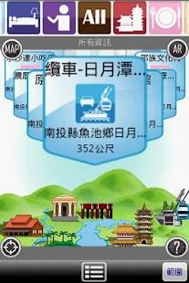 日月潭個人化行動導覽- screenshot thumbnail
